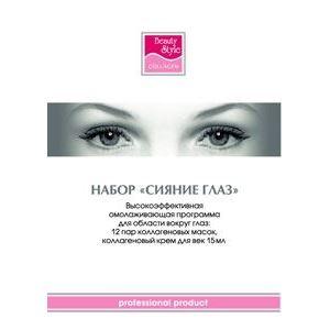 Крем Beauty Style Набор Сияние Глаз (1 упаковка) greenpharma крем от морщин вокруг глаз