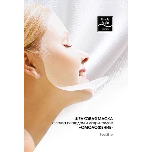 Маска Beauty Style Шелковая маска Омоложение шелковая маска для лица beauty style