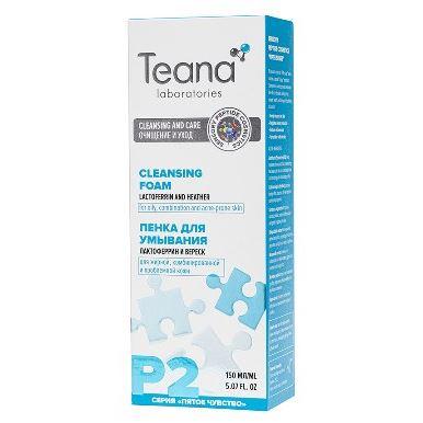 Пенка Teana P2 Пенка для умывания пенка для умывания гипоаллергенная lv