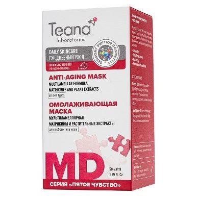 Маска Teana MD Омолаживающая маска 50 мл косметические маски галька и галыш маска ежевика