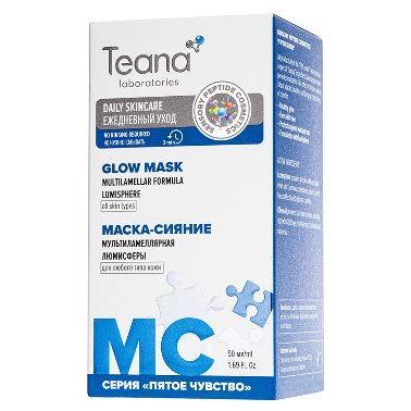 Маска Teana MC Маска-сияние 50 мл маска lierac лиерак маска сияние туба 50 мл