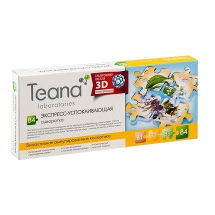 Ампулы Teana B4 Экспресс Успокаивающая сыворотка 2 мл