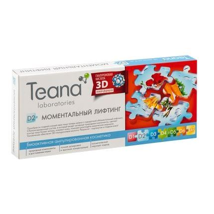 Ампулы Teana D2 Моментальный Лифтинг ампулы для лица сесдерма