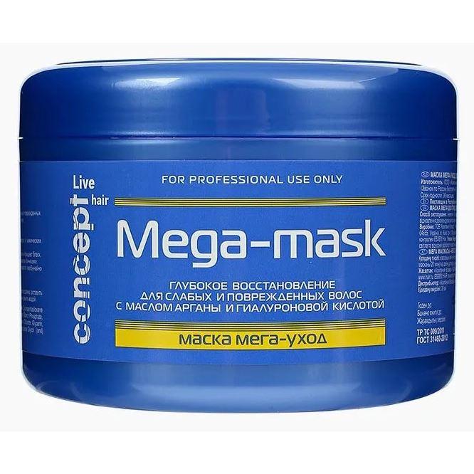 Маска Concept Mega-Mask 500 мл sea of spa маска питательная восстанавливающая для сухих окраш волос с маслом арганы и ши 500 мл