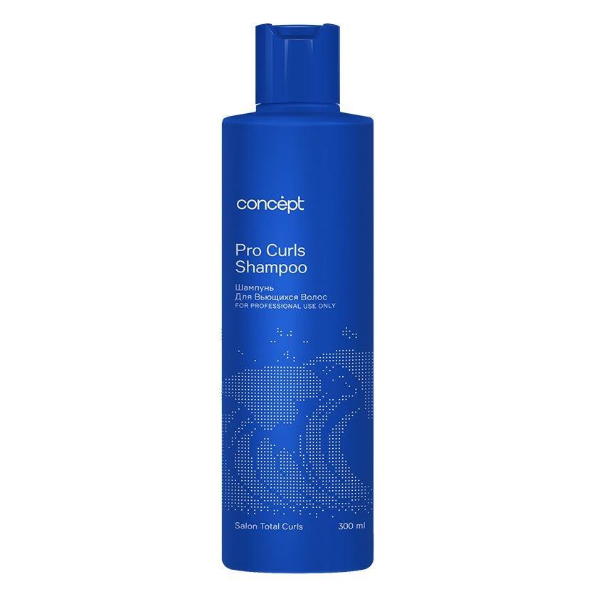Шампунь Concept PRO Curls Shampoo 300 мл щипцы remington ci76 pro spiral curls tong 19мм керам