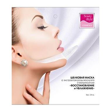Маска Beauty Style Шелковая маска Экстра восстановление (28 г) шелковая маска для лица beauty style