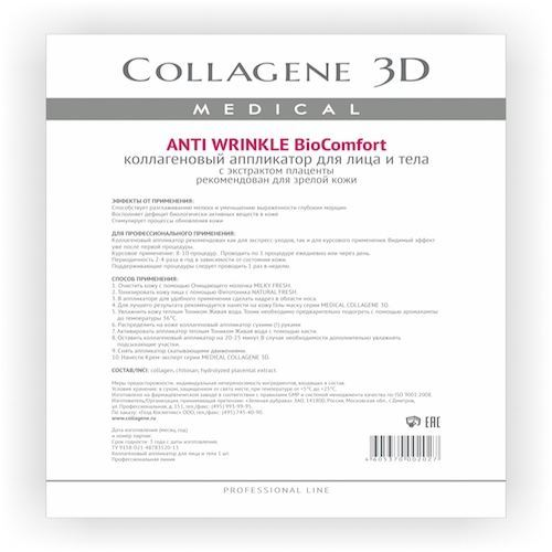Маска Medical Collagene 3D Anti Wrinkle BioComfort (1 шт) недорого