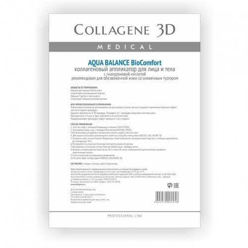 Маска Medical Collagene 3D Aqua Balance BioComfort (1 шт) medical collagene 3d гель проф aqua balance 130 мл