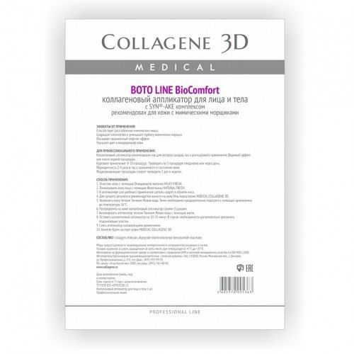 Маска Medical Collagene 3D Boto Line BioComfort (1 шт) коллаген косметикс маска альгинатная медикал коллаген 3d medical collagene 3d proff revital line 200 г для лица и тела