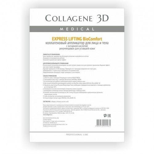Маска Medical Collagene 3D Express Lifting BioComfort (1 шт) medical collagene 3d коллагеновая биопластина для лица и тела для уставшей кожи с янтарной кислотой medical collagene 3d express llifting n active 24010 а4 1 шт