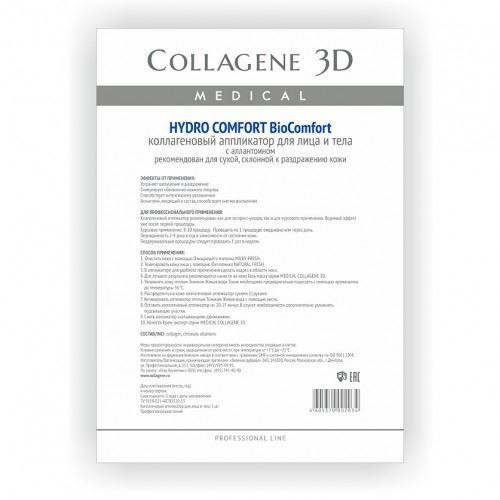 Маска Medical Collagene 3D Hydro Comfort BioComfort (1 шт) недорого