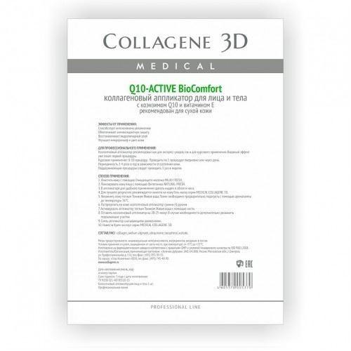 Маска Medical Collagene 3D Q10-Active BioComfort (1 шт) medical collagene 3d гидрогель коллагеновый эмалан дерматологический для лечения акне псориаза от рубцов