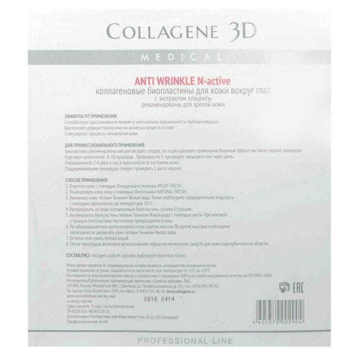 Маска Medical Collagene 3D Anti Wrinkle N-active eyes (20 шт) пилинг medical collagene 3d гель пилинг для лица энзимный anti acne