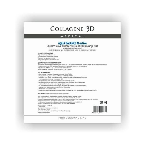 Маска Medical Collagene 3D Aqua Balance N-activ eyes (20 шт) medical collagene 3d гель проф aqua balance 130 мл