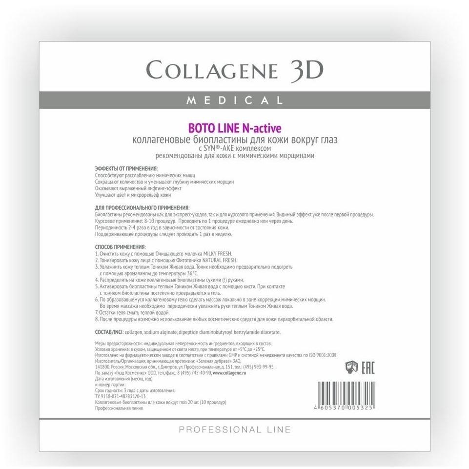 Маска Medical Collagene 3D Boto Line N-active eyes (20 шт) недорого