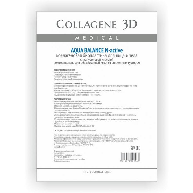 Маска Medical Collagene 3D Aqua Balance N-activ (1 шт) medical collagene 3d гель проф aqua balance 130 мл