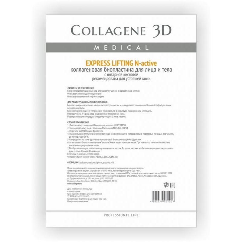 Маска Medical Collagene 3D Express Lifting N-activ (1 шт) medical collagene 3d коллагеновая биопластина для лица и тела для уставшей кожи с янтарной кислотой medical collagene 3d express llifting n active 24010 а4 1 шт