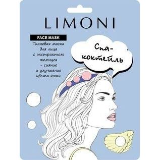 Маска Limoni Face Sheet Mask With Pearl Extract  (1 шт) маска для лица