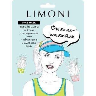 Маска Limoni Face Sheet Mask With Aloe Extract  (1 шт) маска черная из никеля с имитацией кристаллов entice mystique mask black