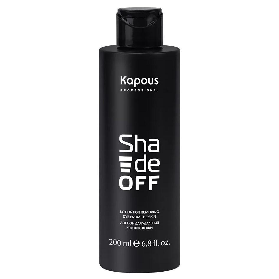 Лосьон Kapous Professional Shade Off 250 мл лосьон для деревянных поверхностей emsal с распылителем 250 мл