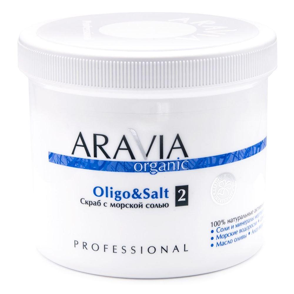 Скраб Aravia Professional Oligo & Salt 550 мл aravia professional oligo