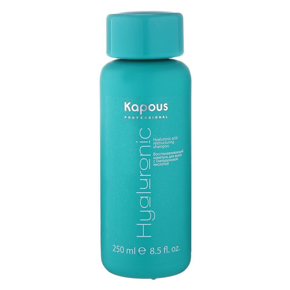 Шампунь Kapous Professional Restructuring Shampoo 250 мл шампунь nouvelle every day herb shampoo 250 мл