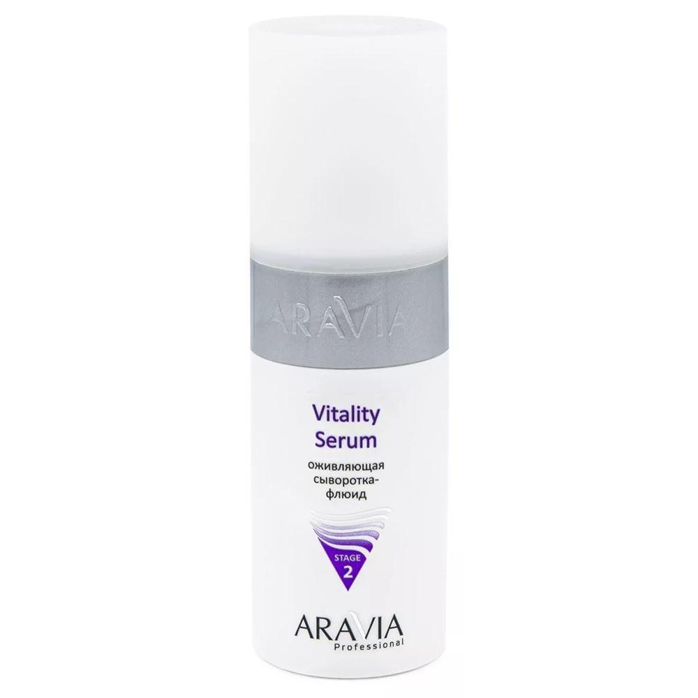 Сыворотка Aravia Professional Vitality Serum aravia professional мультиактивная сыворотка с ретинолом multi action serum 150 мл aravia