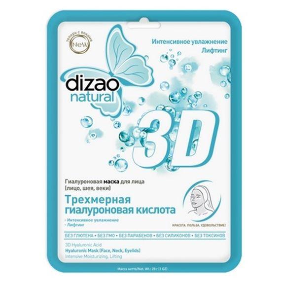 Маска Dizao Маска для лица Трехмерная гиалуроновая кислота (5 шт) гиалуроновая кислота для инъекций в суставы в москве цена