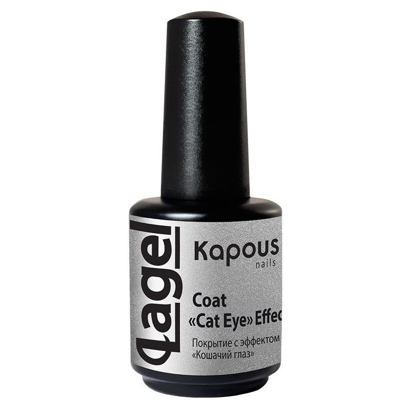 Лак для ногтей Kapous Professional Lagel Coat «Cat Eye» Effect 15 мл гель kapous professional after wax refreshing gel with menthol and camphor