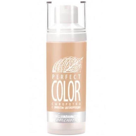 Сыворотка Premium Сыворотка Perfect Color осветляющая с эффектом цветокоррекции 30 мл сыворотка premium сыворотка perfect color осветляющая с эффектом цветокоррекции
