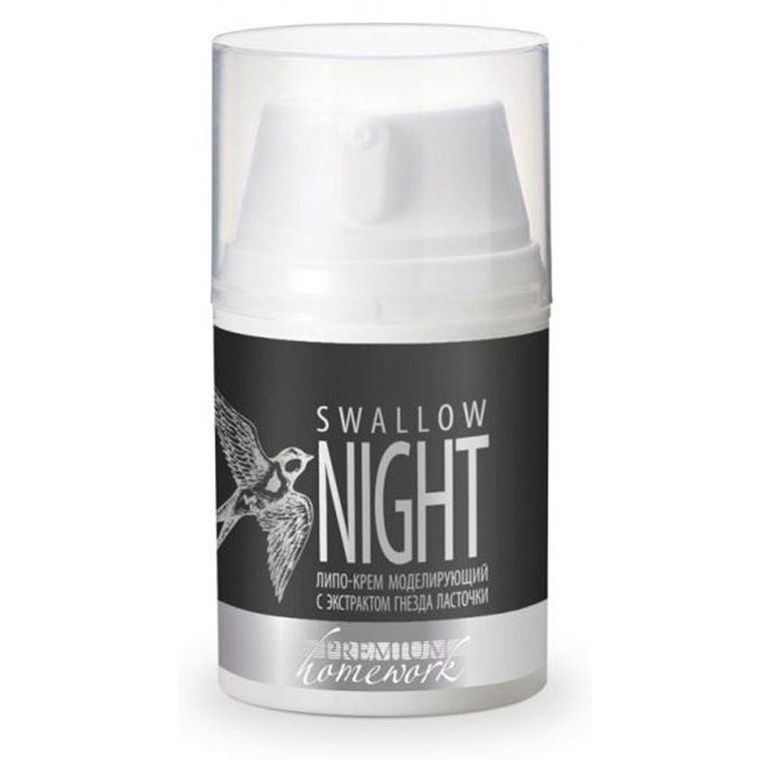 Крем Premium Липо-крем Swallow Night premium крем маска комплексная premium крем маски крем маски гп070070 150 мл