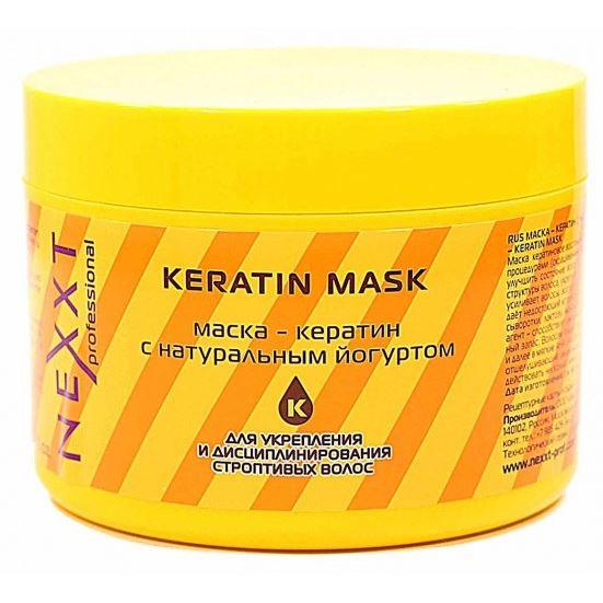 Маска Nexxt Professional Keratin Mask