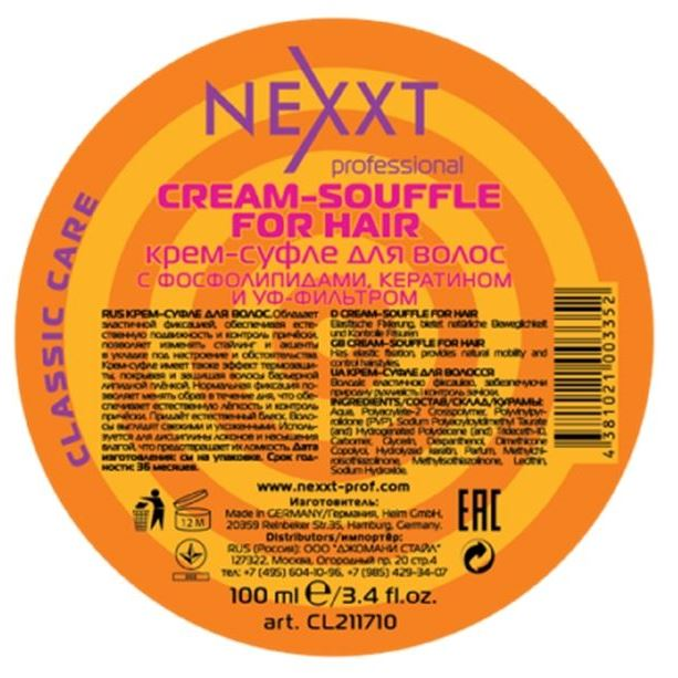 Крем Nexxt Professional Cream-Souffle For Hair 100 мл флюид nexxt professional hair skin color remover 125 мл