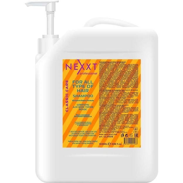 Шампунь Nexxt Professional For All Type Of Hair Shampoo. Exclusive Salon Formula 5000 мл nexxt professional шампунь пилинг cleansing relax 250 мл