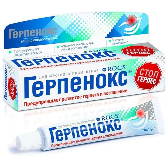 Гель R.O.C.S. Герпенокс (9 г) r o c s гель стоматологический r o c s герпенокс 9 гр
