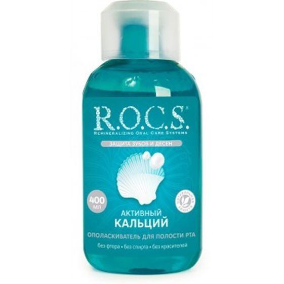 Ополаскиватель R.O.C.S. Active Calcium Mouthwash 400 мл ополаскиватели для рта president ополаскиватель active плюс 250мл
