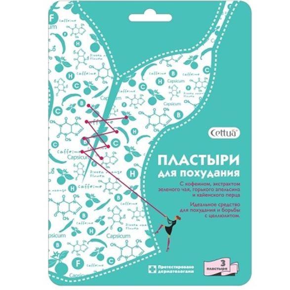 Пластырь Cettua Пластыри для похудения (3 шт) байер в наборе мазь пластыри пилка
