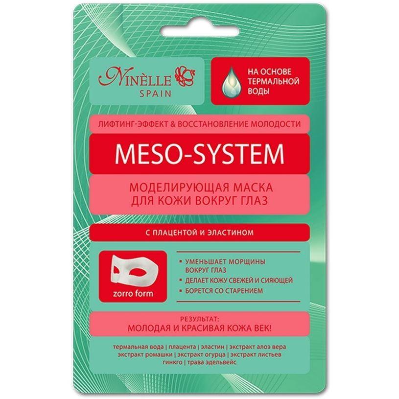 Маска Ninelle Meso-System Моделирующая маска (1 шт) недорого