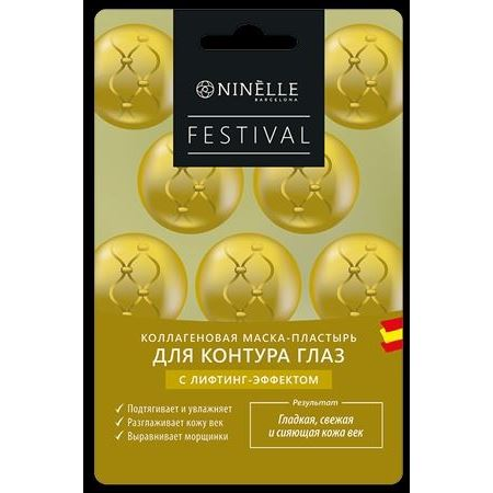 Маска Ninelle Collagen Eye Mask (3 пары (6 шт))