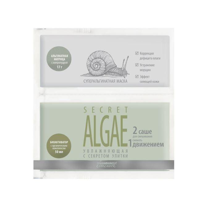 Маска Premium Суперальгинатная маска Secret Algae с секретом улитки (1 шт) крем premium крем маска ночная secret mask c секретом улитки 50 мл