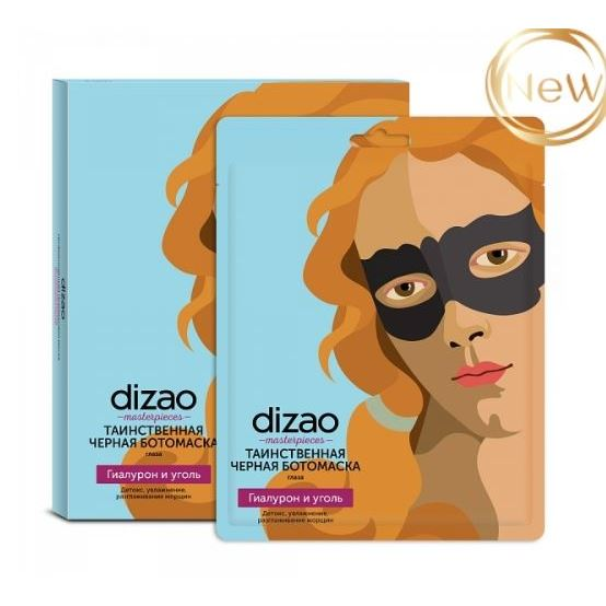Маска Dizao БОТО Таинственная черная ботомаска (1 упаковка) маска dizao бото омега 3 6 9 5 шт