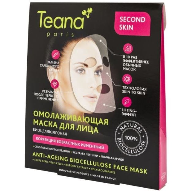 Маска Teana Second Skin Биоцеллюлозная Омолаживающая маска для лица (1 шт) крем для лица teana teana te022lwvir87