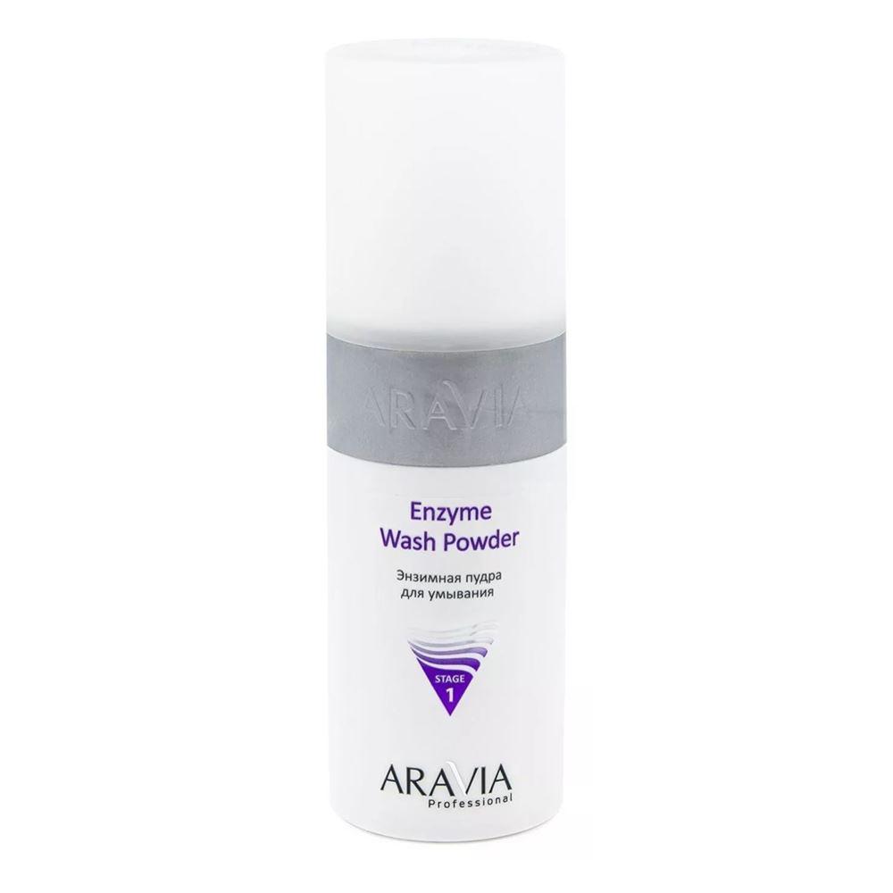 Пудра Aravia Professional Enzyme Wash Powder 150 мл пудра