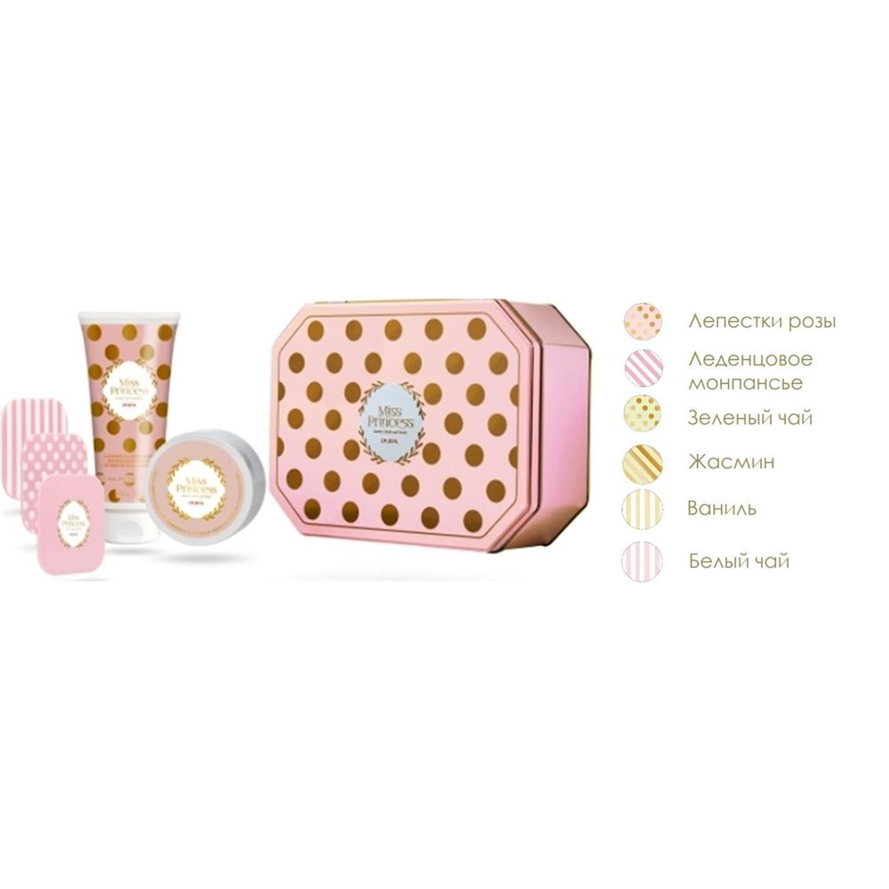 Крем Pupa Miss Princess Medium Kit 2 (006) набор крем uriage baby travel kit набор