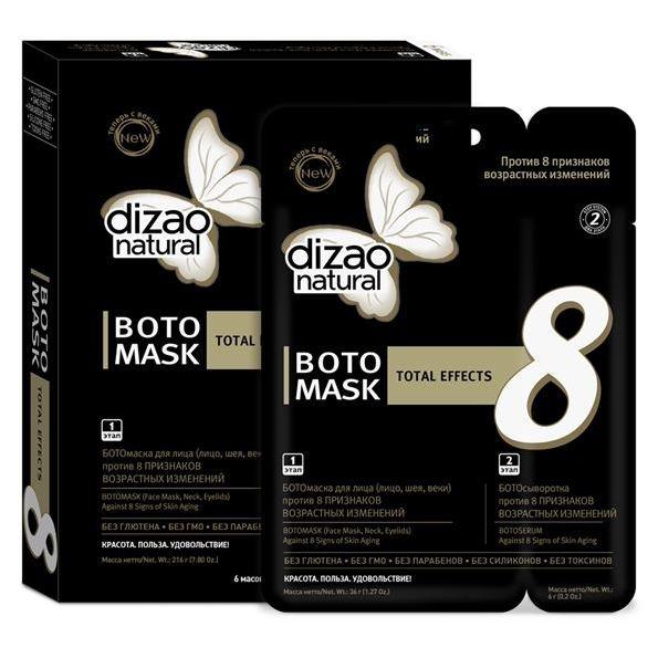 Маска Dizao БОТО 8 признаков для лица (6 шт) маска для лица аргановое масло dizao 10 шт