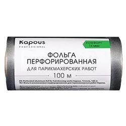 Kapous Professional Фольга алюминиевая перфорированная 14 мкм